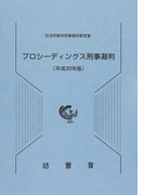 プロシーディングス刑事裁判 平成30年版