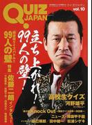 QUIZ JAPAN 古今東西のクイズを網羅するクイズカルチャーブック vol.10 99人の壁/高校生クイズ
