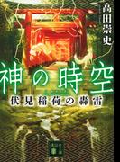 神の時空 6 伏見稲荷の轟雷 (講談社文庫)