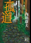 孤道 (講談社文庫 浅見光彦シリーズ)