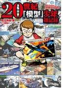 20世紀「模型」少年雑記録 (ホビージャパンMOOK)