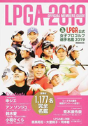 LPGA公式女子プロゴルフ選手名鑑 2019 (ぴあMOOK)