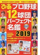 ぴあプロ野球12球団パーフェクト名鑑 2019 (ぴあMOOK)