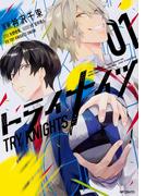 トライナイツ 1 (MFコミックス ジーンシリーズ)