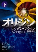 オリジン 下 (角川文庫)
