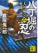 八丁堀の忍 2 大川端の死闘 (講談社文庫)