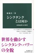 シンクタンクとは何か 政策起業力の時代 (中公新書)