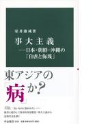 事大主義 日本・朝鮮・沖縄の「自虐と侮蔑」 (中公新書)