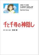 文春ジブリ文庫 シネマコミック 千と千尋の神隠し