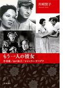 もう一人の彼女 李香蘭/山口淑子/シャーリー・ヤマグチ