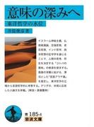 意味の深みへ 東洋哲学の水位 (岩波文庫)