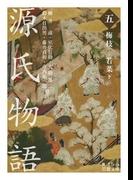 源氏物語 5 梅枝−若菜 下 (岩波文庫)