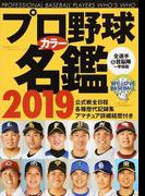 プロ野球カラー名鑑 2019 (B.B.MOOK)