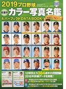 プロ野球全選手カラー写真名鑑&パーフェクトDATA BOOK 2019 (B.B.MOOK)