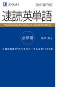 速読英単語 入試出現語の95%をカバーする必須1900語 改訂第7版 必修編