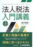 法人税法入門講義 第3版