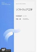 ソフトウェア工学 (放送大学大学院教材 放送大学大学院文化科学研究科 情報学プログラム)