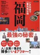 いま日本で一番元気な街福岡最強の秘密 人と企業が集まる博多がいまアツか〜!! (洋泉社MOOK)