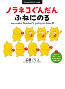 ノラネコぐんだんふねにのる English First Book (コドモエのえほん)