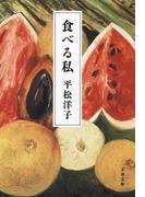 食べる私 (文春文庫)