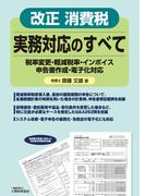 改正消費税実務対応のすべて 税率変更・軽減税率・インボイス 申告書作成・電子化対応