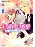 【セット商品】伯爵と妖精 1-32巻セット
