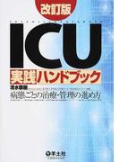 ICU実践ハンドブック 病態ごとの治療・管理の進め方 改訂版