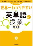 【期間限定価格】カラー改訂版 世界一わかりやすい英単語の授業