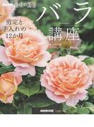 バラ講座 剪定と手入れの12か月 (生活実用シリーズ NHK趣味の園芸)