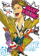 ≪期間限定 20%OFF≫【セット商品】GIANT KILLING 1-49巻セット