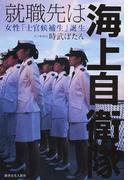就職先は海上自衛隊 女性「士官候補生」誕生