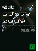 極北ラプソディ2009 (講談社文庫)