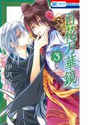 百花万華鏡 3 (花とゆめコミックス)