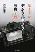 気ままに、デジタルモノクロ写真入門