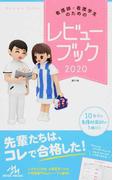 看護師・看護学生のためのレビューブック 2020