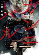 「ガンニバル」9巻配信記念キャンペーン
