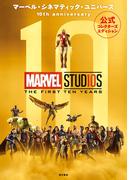 マーベル・シネマティック・ユニバース10th anniversary 公式コレクターズエディション