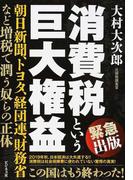 消費税という巨大権益 朝日新聞、トヨタ、経団連、財務省など増税で潤う奴らの正体