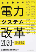 まるわかり電力システム改革 2020年決定版