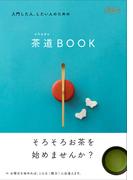 入門した人、したい人のための茶道BOOK (淡交ムック)