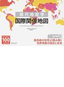 現代地政学国際関係地図