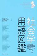 社会学用語図鑑 人物と用語でたどる社会学の全体像