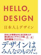 【期間限定価格】HELLO,DESIGN 日本人とデザイン