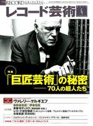 レコード芸術 2019年 04月号 [雑誌]
