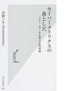 セイバーメトリクスの落とし穴 マネー・ボールを超える野球論 (光文社新書)