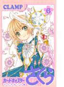 カードキャプターさくら クリアカード編(6) (KCデラックス)