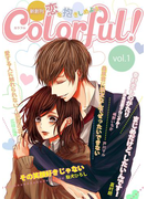 【期間限定 無料お試し版】Colorful! vol.1(Colorful!)