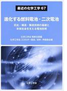 進化する燃料電池・二次電池 反応・構造・製造技術の基礎と未来社会を支える電池技術 (最近の化学工学)