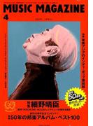 MUSIC MAGAZINE (ミュージックマガジン) 2019年 04月号 [雑誌]