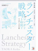 ランチェスター戦略がマンガで3時間でマスターできる本 会社経営 営業戦略 チーム運営 決定版